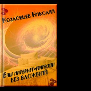 с оборотом 90.000 рублей Автор: Козловцев Николай