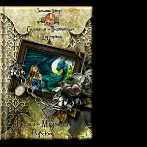 Автор: Татьяна Антре Серия: сказания о волшебных царствах