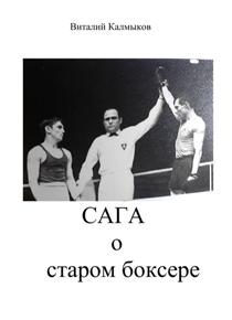 Автор: Виталий Калмыков Современный спорт уже давно может ассоциироваться в сознании людей, как занятие чем-то определенным, конкретным и сугубо профессиональным творчеством в каждом отдельном виде..