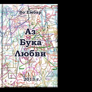 Автор: Во Ембар Пособие для начинающего архитектоника-моменталиста