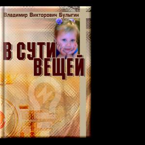 Автор: Владимир Викторович Булыгин Стоит ли думать об основах математики не математику?