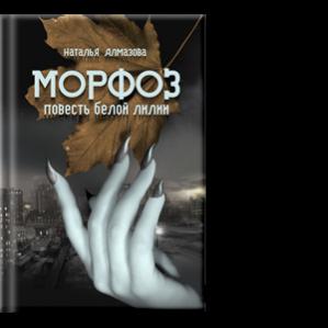 Автор: Наталья Алмазова  Подернутое поволокой небо расползалось удушливым саваном над шумным, озябшим городом
