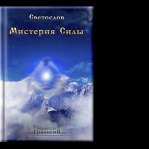 Автор: Светослов Одна из предыдущих цивилизаций, жившая когда-то на Земле, отправляет на Землю семь капсул с особой Энергией.
