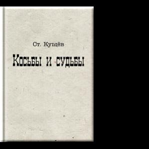 Автор: Ст. Кущёв Простые житейские положения достаточно парадоксальны, чтобы запустить философский выбор.