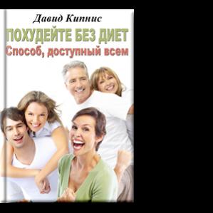 Автор: Давид Кипнис В книге автор очень подробно, четко и главное честно рассказывает, как правильно похудеть,как повысить мотивацию.
