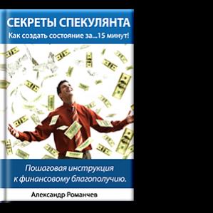 Автор: Александр Романчев Эту книгу можно воспринимать как пошаговую инструкцию к своему процветанию.