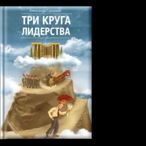 Автор: Александр Сударкин Эта книга о том, как как стать лидером в организации.