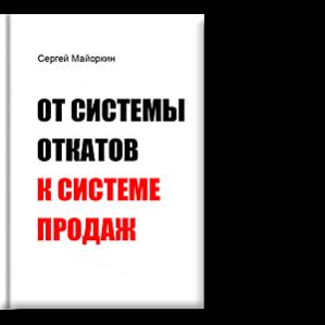 Автор: Сергей Майоркин  Какую цель я преследую, обратившись к этой теме? – Сразу скажу, что точно не собираюсь читать нравоучения.