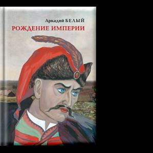 Автор: Аркадий Белый Все складывалось не просто, а порою и драматично между Россией и Украиной на протяжении столетий.