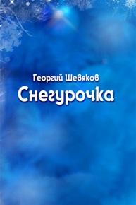 Автор: Георгий Шевяков Было то на самом деле или не было, так и не привелось узнать.