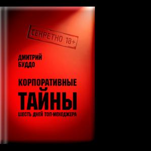 Автор: Дмитрий Буддо Шесть дней топ-менеджера.
