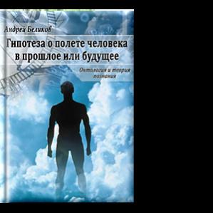Автор: Андрей Беликов Онтология и теория познания