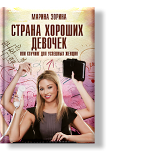 Автор: Марина Зорина  Прежде чем оформлять свои мысли в книгу, я задалась вопросом: «Как живется женщине в XXI веке?»