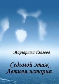 Автор: Маргарита Глазова Ещё одна история из жизни студентов, героев романа «Седьмой этаж», которая приключилась с ними в дни летних каникул задолго до финальных событий.