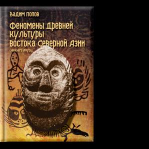 Автор: Вадим Попов Феномены древней культуры востока Северной Азии (Нижнего Амура)