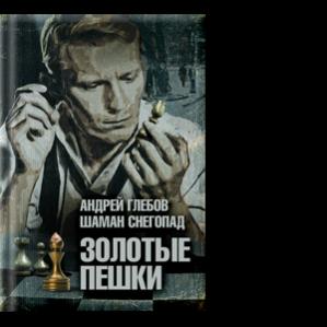 Автор: Андрей Глебов, Шаман Снегопад Это произведение представляет собой ещё одну книгу об этой спецслужбе СССР, а точнее – о Высшей школе КГБ, в которой готовили «бойцов невидимого фронта».
