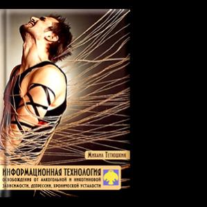 Автор: М.А. Тетюшкин депрессии, хронической усталости