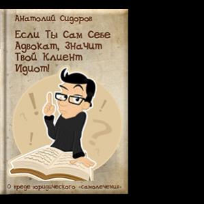 Автор: Анатолий Сидоров Вероятно, что у Вас или Ваших близких возникли проблемы, для решения которых требуются юридические знания.