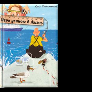 Автор: Олег Пряничников Это сборник юмористических и иронических произведений, кроме того в ней присутствует и сатира.