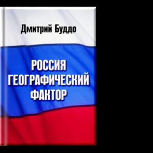 Автор: Дмитрий Буддо Вам интересно: почему центром русской цивилизации стала Москва, а не Киев?