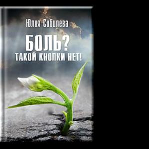 Автор: Юлия Сибилева Боль существует. Преодолевать ее - одна из наших жизненных задач.