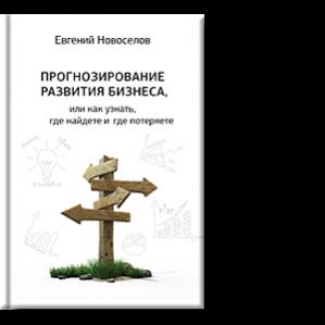 Автор: Евгений Новоселов или как узнать, где найдете и потеряете
