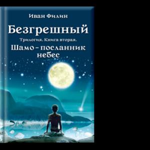 Автор: Иван Филин Трилогия Безгрешный. Книга вторая