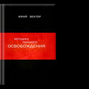 Автор: Юрий Вектор В этой книге я буду говорить вам правду, и называть вещи своими именами.