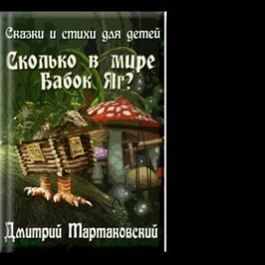 Автор: Дмитрий Тартаковский Книга сказок и стихов для детей.