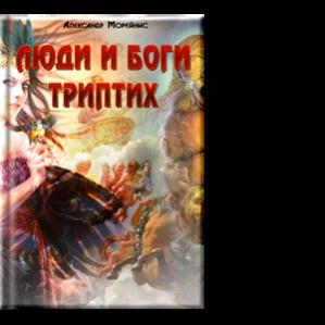 Автор: Александр Морейнис От первого выпада Минотавра я сумел увернуться, увернулся и от второго, но за вторым последовал третий.