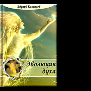 Автор: Эдуард Казанцев Проведен анализ, с позиций Науки, эволюции наших представлений о религиозно-философском понятии «Дух».
