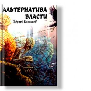 Автор: Эдуард Казанцев В книге исследуется процесс эволюции нашей Цивилизации.