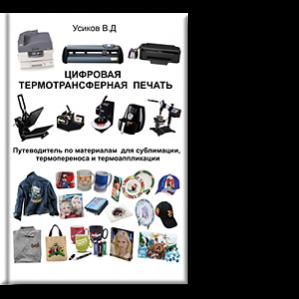 Автор: Усиков В.Д. Путеводитель по материалам для сублимации, термопереноса и термоаппликации