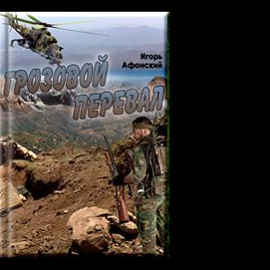 Автор: Игорь Афонский Действие событий затрагивает не только Афганистан, как родину главного героя, но и массу государств.