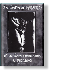 Автор: Любовь Шапиро История мистическая, полна авантюрных событий.