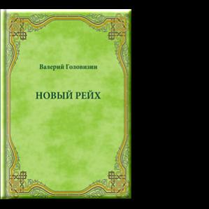 Автор: Валерий Головизин Жизнь в суровом, и немного даже, в сказочном мире хабаровского края накладывает на каждого его жителя отпечаток.