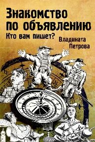 Автор: Владината Петрова Эта книга представляет собой небольшое исследование о знакомстве по переписке.