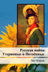 Автор: Лев Исаков Россия - Историческое осуществление Евразии в Новое Время являет собой качественно иное пространство исторического.