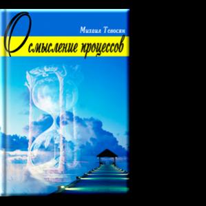 Автор: Михаил Тевосян Человек, как и мир окружающей нас природы — разумен!