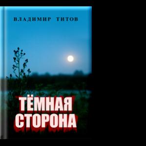 Автор: Владимир Титов Проза и стихи