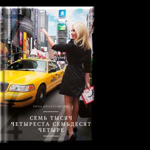 Автор: Лиза Колесникова Хотите увидеть Нью-Йорк глазами 27-летней московской модницы и подсмотреть ее личную жизнь?