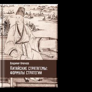 Автор: Владимир Крючков Книга является третьей в авторской серии «Стратегическая Матрица», посвященной практике стратегического менеджмента.
