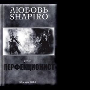 Автор: Любовь Шапиро Театр самое удивительное, прекрасное и страшное, жестокое, суровое место.