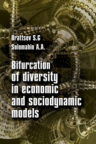 Автор: Brattsev S.G., Solomahin A.A. The purpose of this little book is the logical conclusion of research groups under the leadership of AA Petrova and D.S.Chernavskogo.