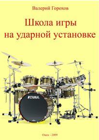 Автор: Валерий Киприянович Горохов. Ритмические зарисовки