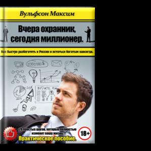 Автор: Вульфсон Максим Поэтапное практическое руководство для всех, кто хочет изменить свое материальное благосостояние в лучшую сторону.