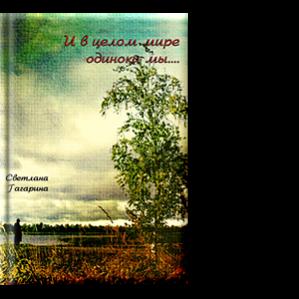 Автор: Гагарина Светлана Жизнь, которую мы проживаем по-разному, заканчивается одинаково.