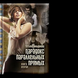 Автор: Татьяна Вильданова Книга 2