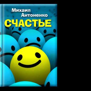 Автор: Михаил Антоненко Каждый из нас задается вопросом… причем постоянно: «суть бытия», карьера, любовь, отношения, семья, счастье.
