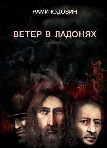 Автор: Рами Юдовин Книга первая